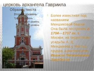 церковь архангела Гавриила Более известная под названием Меншиковой башни. Он