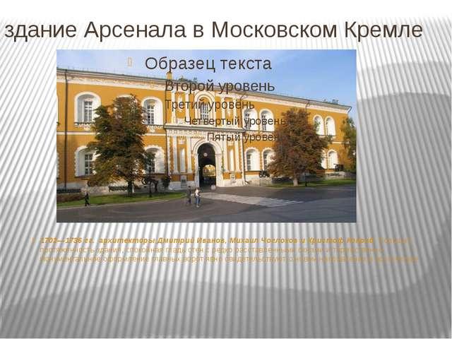здание Арсенала в Московском Кремле 1702—1736 гг. архитекторы Дмитрий Иванов,...