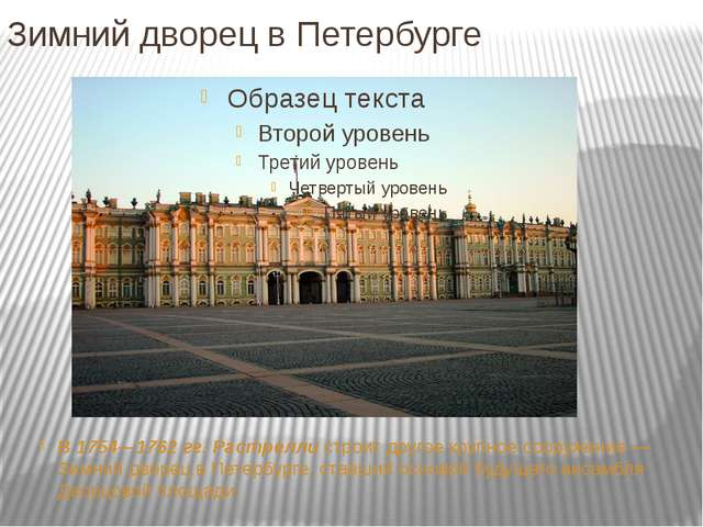 Зимний дворец в Петербурге В 1754—1762 гг. Растрелли строит другое крупное со...