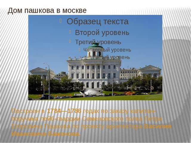 Дом пашкова в москве Построен в1784—1786годах по заказукапитан-поручика ле...
