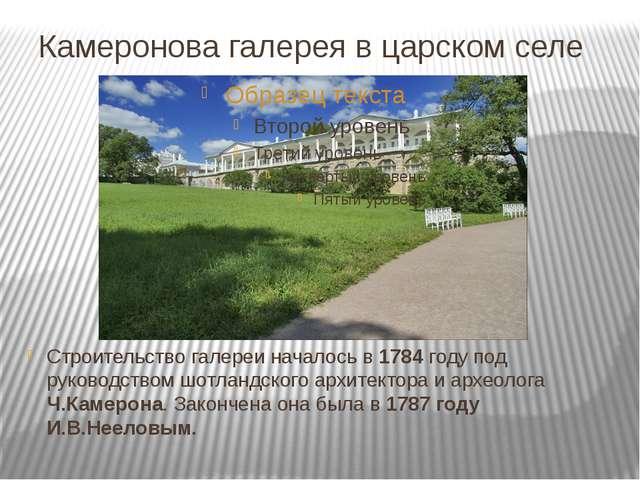 Камеронова галерея в царском селе Строительство галереи началось в 1784 году...