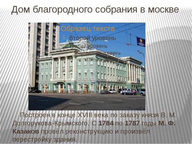 Дом благородного собрания в москве Построен в конце XVIII века по заказу княз...
