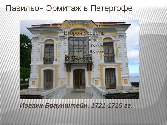 Павильон Эрмитаж в Петергофе Иоганн Браунштейн. 1721-1725 гг.