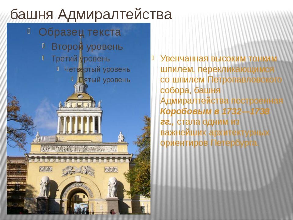 башня Адмиралтейства Увенчанная высоким тонким шпилем, перекликающимся со шпи...