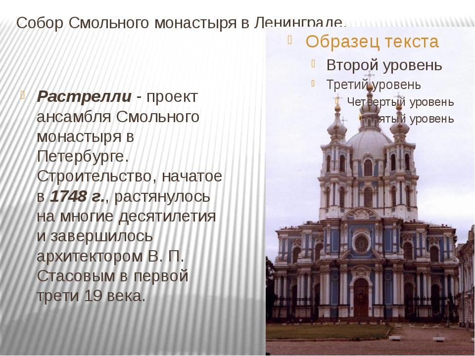 Собор Смольного монастыря в Ленинграде. Растрелли - проект ансамбля Смольного...
