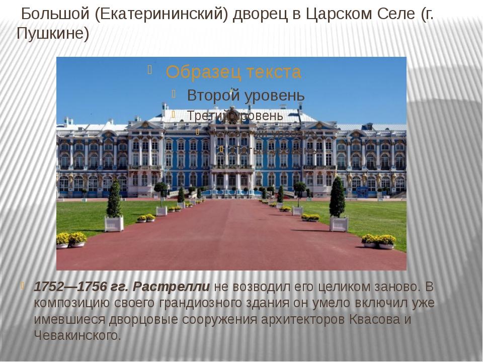 Большой (Екатерининский) дворец в Царском Селе (г. Пушкине) 1752—1756 гг. Ра...