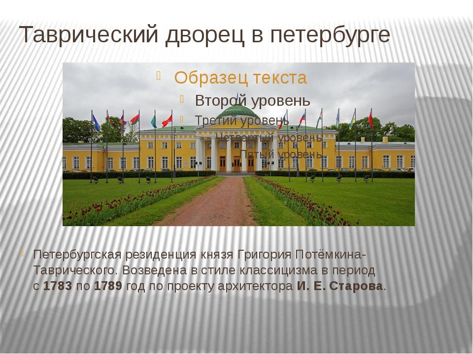 Таврический дворец в петербурге Петербургскаярезиденция князяГригория Потём...