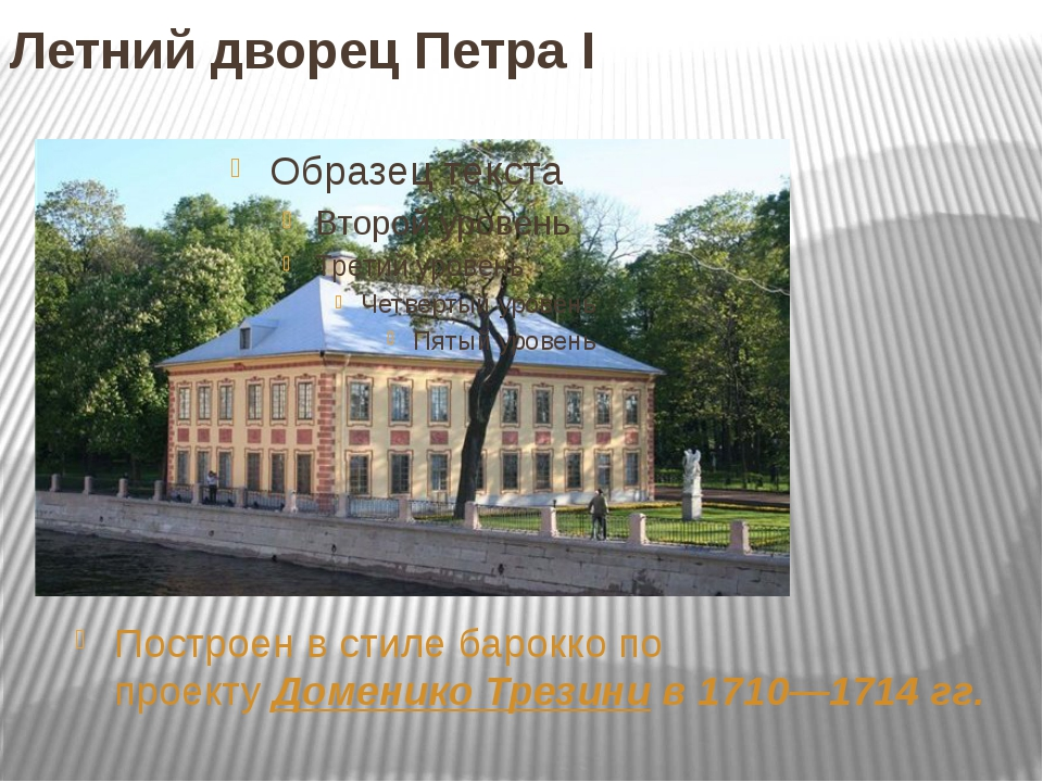 ЛетнийдворецПетраI Построен в стилебароккопо проектуДоменико Трезинив...