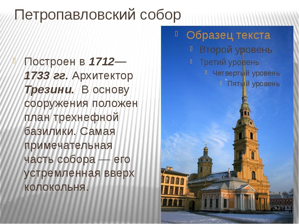 Петропавловский собор Построен в 1712—1733 гг. Архитектор Трезини. В основу...