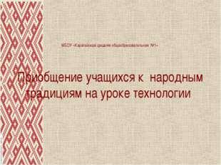 МБОУ «Карагайская средняя общеобразовательная №1» Приобщение учащихся к народ