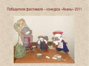 Победители фестиваля – конкурса «Акань» 2011