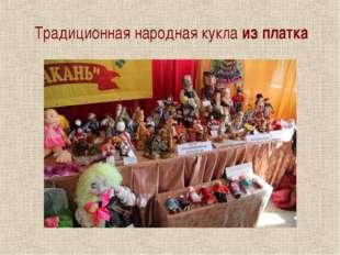 Традиционная народная кукла из платка