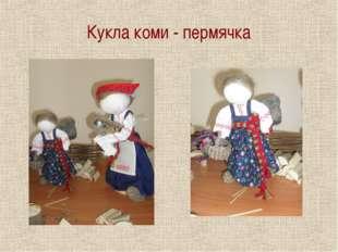 Кукла коми - пермячка