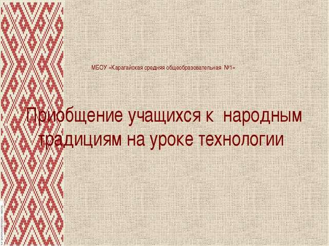 МБОУ «Карагайская средняя общеобразовательная №1» Приобщение учащихся к народ...