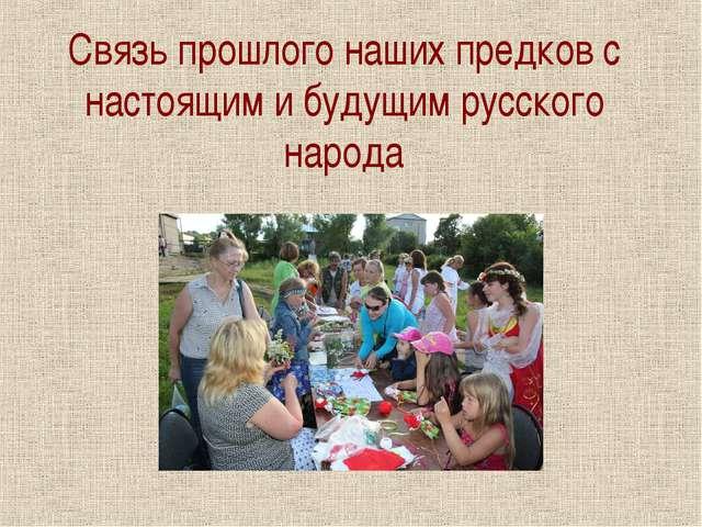 Связь прошлого наших предков с настоящим и будущим русского народа