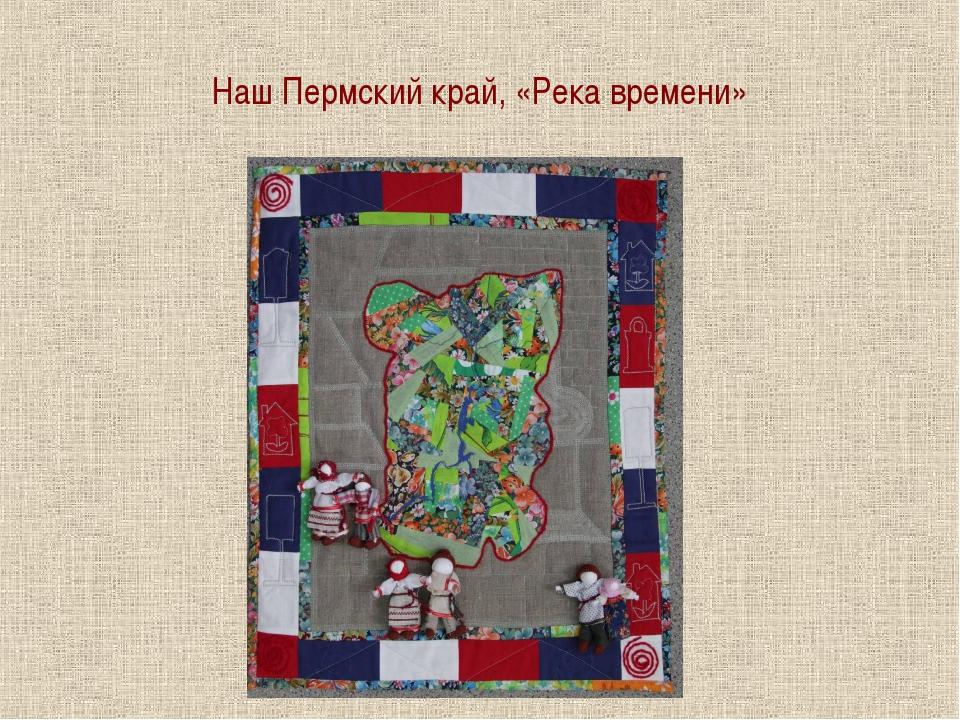 Наш Пермский край, «Река времени»