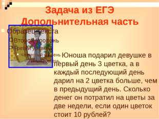 Задача из ЕГЭ Допольнительная часть Юноша подарил девушке в первый день 3 цве