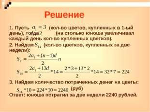 Решение 1. Пусть (кол-во цветов, купленных в 1-ый день), тогда (на столько юн
