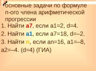 основные задачи по формуле n-ого члена арифметической прогрессии 1. Найти а7,