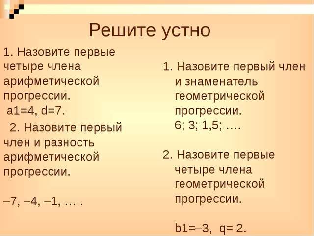 Решите устно 1. Назовите первые четыре члена арифметической прогрессии. а1=4...