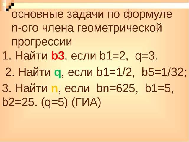 основные задачи по формуле n-ого члена геометрической прогрессии 1. Найти b3...