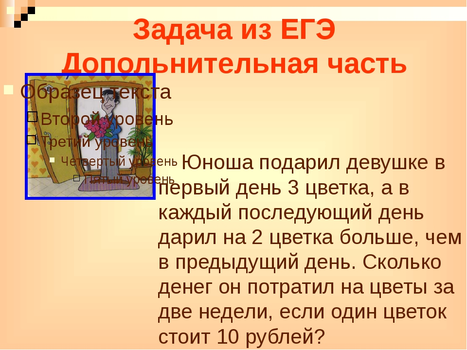 Задача из ЕГЭ Допольнительная часть Юноша подарил девушке в первый день 3 цве...