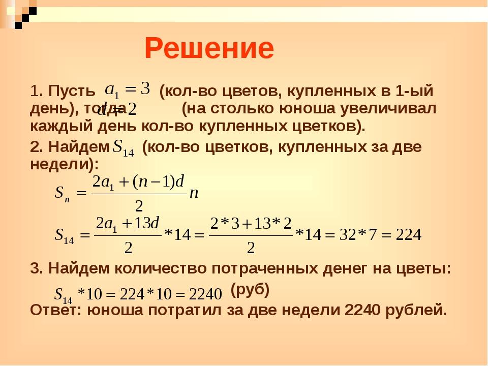 Решение 1. Пусть (кол-во цветов, купленных в 1-ый день), тогда (на столько юн...