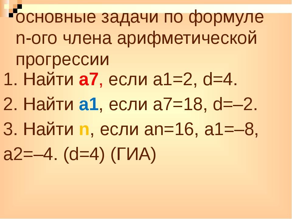 основные задачи по формуле n-ого члена арифметической прогрессии 1. Найти а7,...