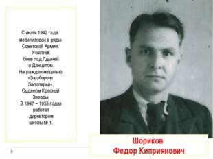 С июля 1942 года мобилизован в ряды Советской Армии. Участник боев под Гдыней