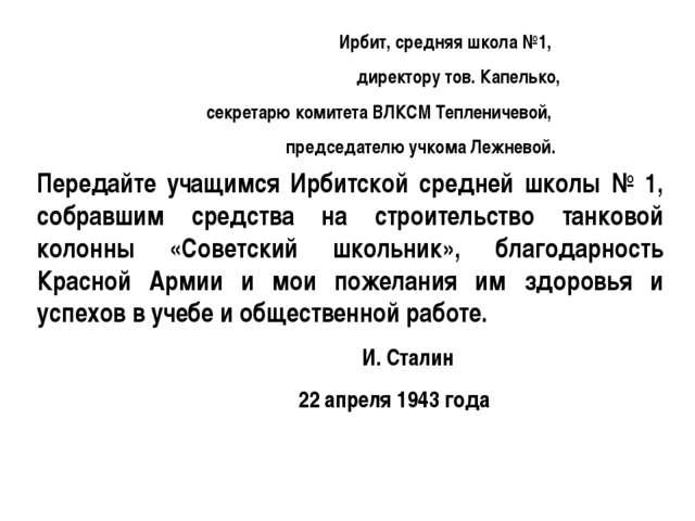Ирбит, средняя школа №1, директору тов. Капелько, секретарю комитета ВЛКСМ Т...