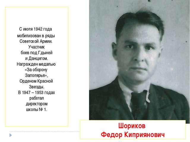 С июля 1942 года мобилизован в ряды Советской Армии. Участник боев под Гдыней...