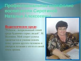 Профессиональное портфолио воспитателя Сиротиной Натальи Алексеевны Педагогич