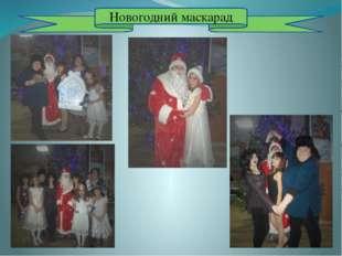 Новогодний маскарад
