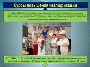 Курсы повышения квалификации В 2010г с 31.05 по 11.06 прошла краткосрочное об