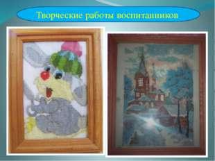 Творческие работы воспитанников