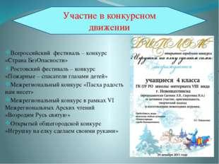 Участие в конкурсном движении Всероссийский фестиваль – конкурс «Страна БезОп