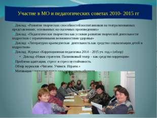 Участие в МО и педагогических советах 2010- 2015 гг Доклад: «Развитие творчес