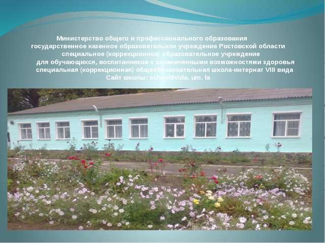 Министерство общего и профессионального образования государственное казенное...