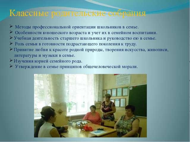 Классные родительские собрания Методы профессиональной ориентации школьников...