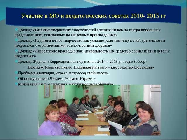 Участие в МО и педагогических советах 2010- 2015 гг Доклад: «Развитие творчес...
