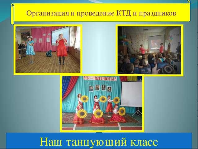 Организация и проведение КТД и праздников Наш танцующий класс