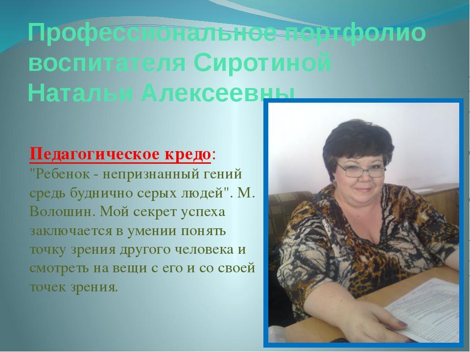 Профессиональное портфолио воспитателя Сиротиной Натальи Алексеевны Педагогич...