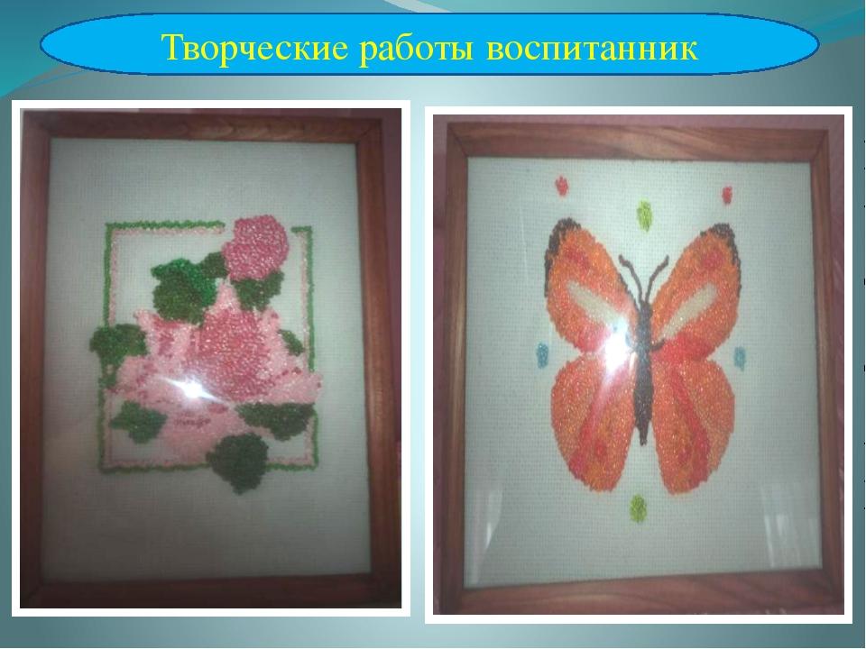 Творческие работы воспитанник