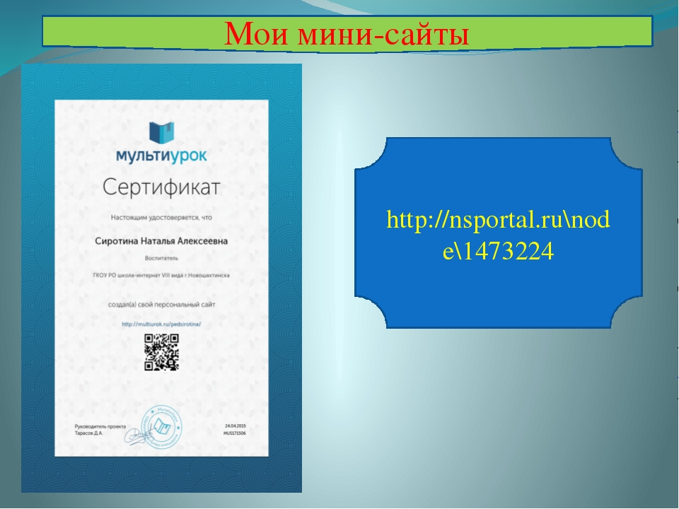 Мои мини-сайты http://nsportal.ru\node\1473224