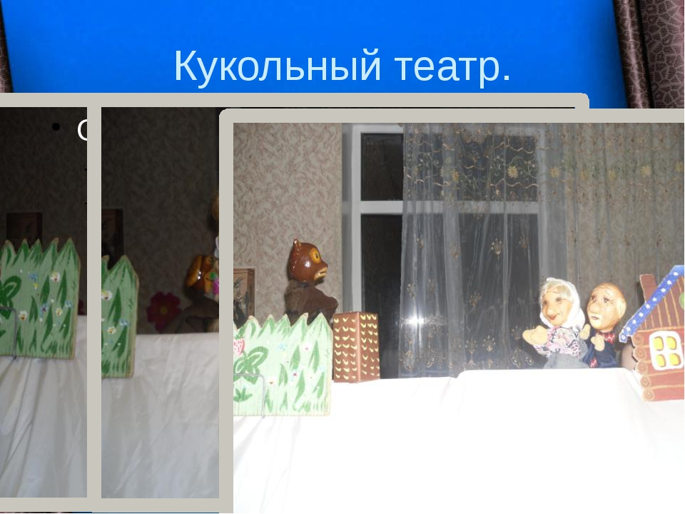 Кукольный театр.