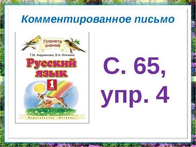 С. 65, упр. 4 Комментированное письмо