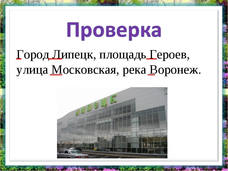 Город Липецк, площадь Героев, улица Московская, река Воронеж.