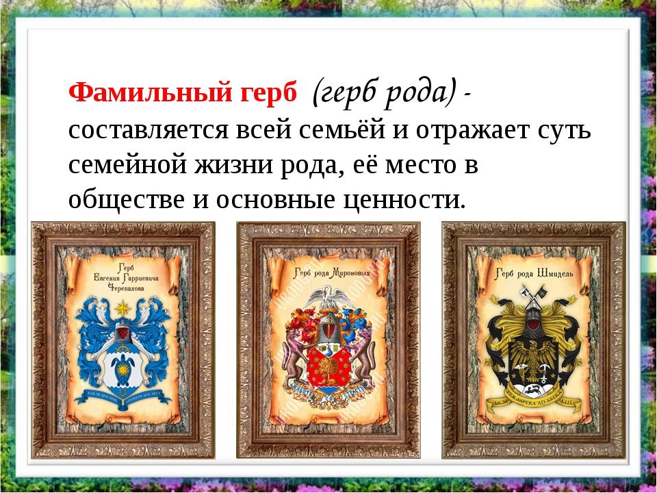 Фамильный герб (герб рода) - составляется всей семьёй и отражает суть семейн...