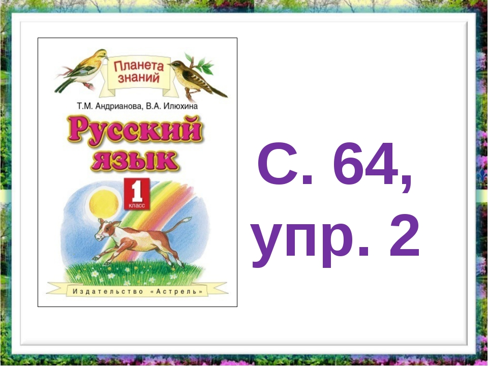 Планета знаний русский гдз 1 андрианова класс язык