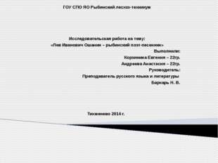 ГОУ СПО ЯО Рыбинский лесхоз-техникум Исследовательская работа на тему: «Лев И
